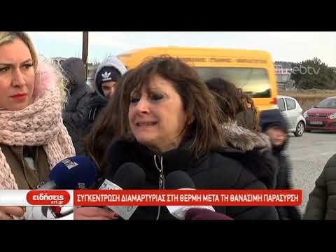 Συγκέντρωση διαμαρτυρίας στη Θέρμη μετά τη θανάσιμη παράσυρση  | 15/01/2019 | ΕΡΤ