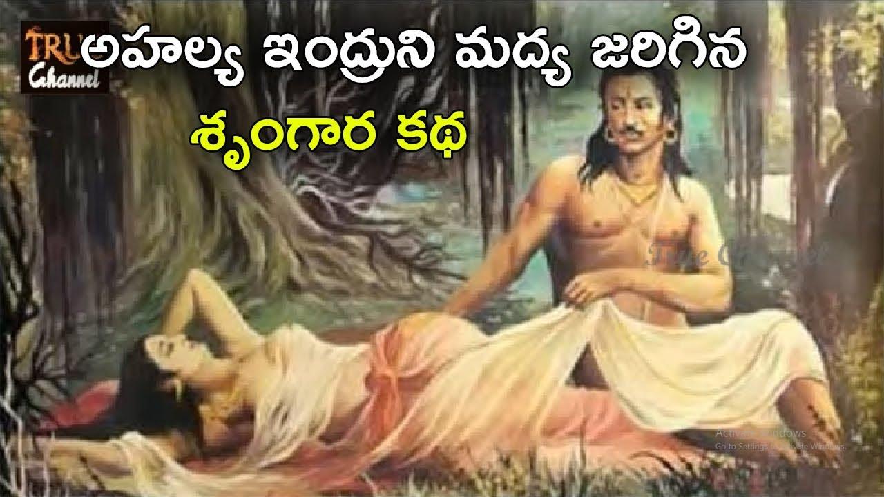 అహల్య ఇంద్రుని మద్య జరిగిన శృంగార కథ | Unknown Story of Ahalya and Indra | Telugu Mysteries