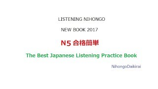 [Japanese N5] 合格簡単 Listening - CD1 - New 2017   - Best Japanese listening practice book 2017