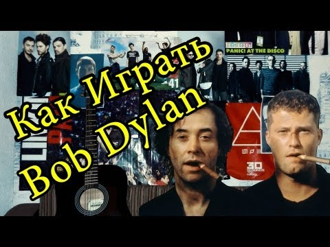 "Как Играть ""Bob Dylan - Knockin' on heaven's door"" Урок На Гитаре"