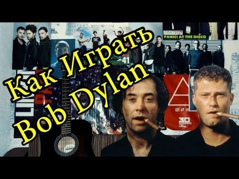 """Как Играть """"Bob Dylan - Knockin' on heaven's door"""" Урок На Гитаре"""