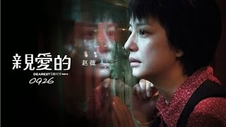 Nonton           Dearest  2014  Chinese Official Trailer Hd 1080  Hk Neo Reviews  Film Subtitle Indonesia Streaming Movie Download