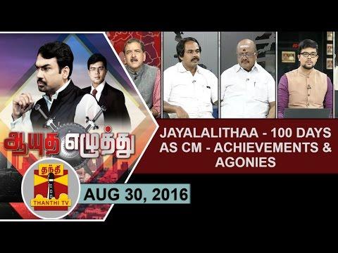 -30-08-2016-Ayutha-Ezhuthu-Jayalalithaa--100-days-as-CM--Achievements-and-Agonies