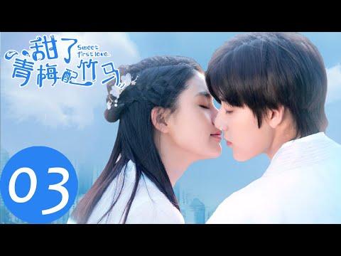 ENG SUB【甜了青梅配竹马 Sweet First Love】EP03 | 苏牧云抱念风去校医室(任世豪、许雅婷)
