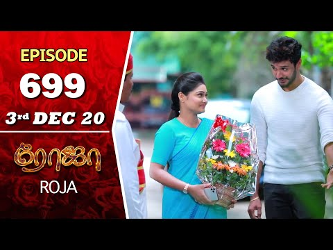 ROJA Serial | Episode 699 | 3rd Dec 2020 | Priyanka | SibbuSuryan | SunTV Serial |Saregama TVShows