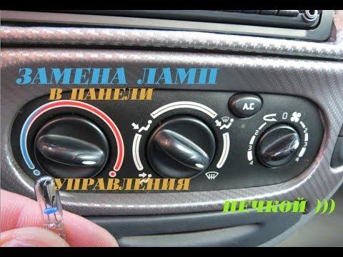 Замена ламп панели вентилятора рено симбол фото