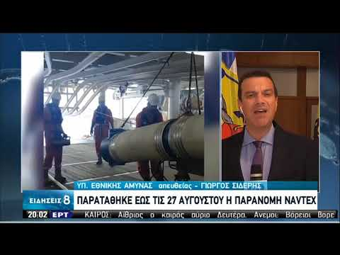 Επιχειρησιακή και διπλωματική ετοιμότητα ενώ η Τουρκία συνεχίζει τον πόλεμο νεύρων | 23/08/20 | ΕΡΤ