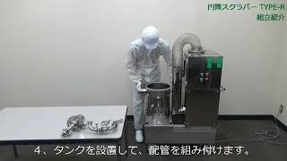 ホーコス、筐体と駆動部取り外し可能な粉体の集塵装置(動画あり)