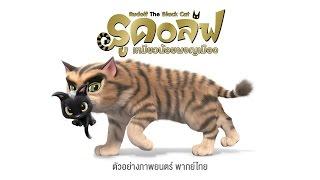 Rudolf The Black Cat Thai Trailer