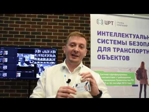 Андрей Хрулев, ГК ЦРТ о Саммите по ТБ в Калининграде