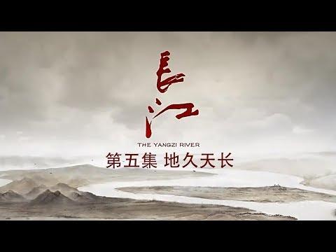 长江 第5集 地久天长【The Yangzi River EP05】