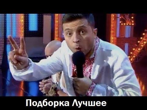 Вечерний Квартал Лучшее - Подборка Приколов 2015-2018 Шоу Квартал 95 Юмор Live (видео)
