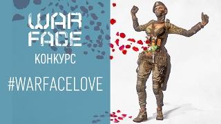 Warface конкурс: #WarfaceLove