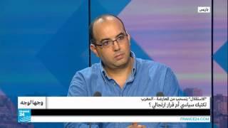 ...المغرب.. حزب الاستقلال ينسحب من المعارضة.. تكتيك سياس