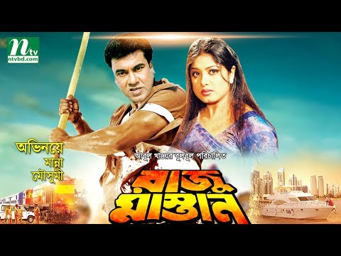 Video Popular Bangla Movie: Raju Mastan | Manna, Moushumi, Shaheen Alam, Mou download in MP3, 3GP, MP4, WEBM, AVI, FLV January 2017