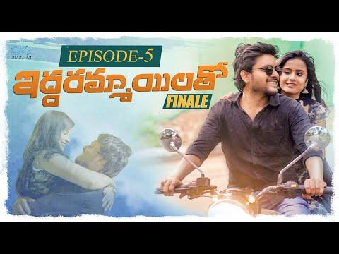 Iddarammayilatho || Part-5 || Season Finale  || Don Pruthvi Ft.Sheetal Gauthaman || Infinitum Media