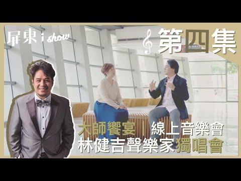 【屏東i show】第四集 大師饗宴-線上音樂會|林健吉聲樂家獨唱會