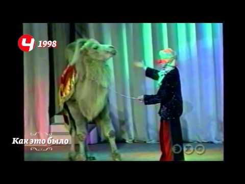 КАК ЭТО БЫЛО: Цирк приехал, 1998