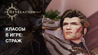 Видео к игре Revelation из публикации: Классы Revelation: Страж