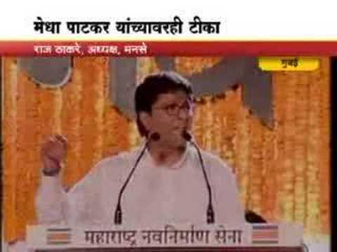 Video Raj Thackeray on 3rd May @ Shivaji Park download in MP3, 3GP, MP4, WEBM, AVI, FLV January 2017