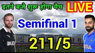 इतने बजे शुरू होगा मैच #Live|India vs New Zealand semifinal match |icc cwc 2019