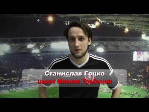 Станислав Гоцко. Послематчевое интервью
