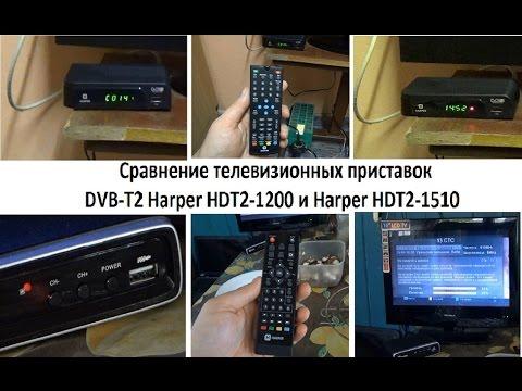 Приемник телевизионный DVB-T2 Harper HDT2-1200 и HDT2-1510 : обзор и сравнение