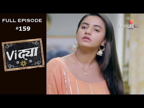 Vidya | Episode 159 | विद्या | Full Episode