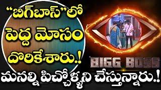 Is Bigg Boss CHEATING Bigg Boss Viewers? | #BiggBoss Telugu Show | బిగ్ బాస్ లో పెద్ద మోసం!