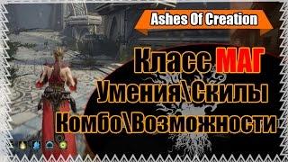 Видео к игре Ashes of Creation из публикации: Ashes Of Creation - Скилы и умения Чародея \ Возможности и перспективы
