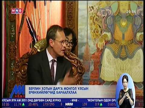 Берлин хотын дарга Монгол Улсын Ерөнхийлөгчид бараалхлаа