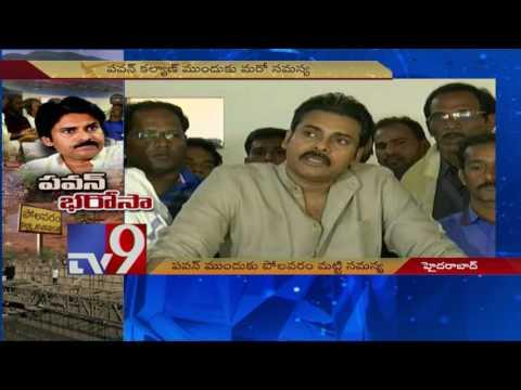 Pawan Kalyan supports farmers in fighting Polavaram dumping
