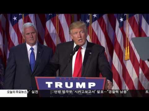 트럼프 지지율 취임 직전 최저 1.13.17 KBS America News