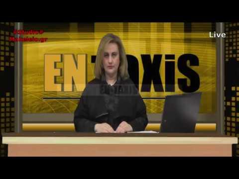 ENTaxis -ep69- 23-05-2017 με την Φιλοθέη Μακριδάκη