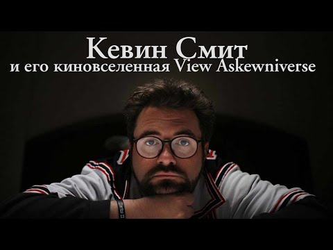 Кевин Смит и его киновселенная \