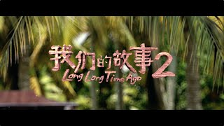 Nonton Long Long Time Ago 2                  2     Official Trailer              Film Subtitle Indonesia Streaming Movie Download