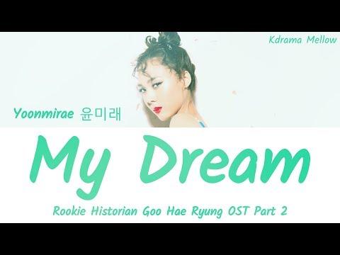 Yoonmirae (윤미래) - My Dream (Rookie Historian Goo Hae Ryung OST Part 2) Lyrics (Han/Rom/Eng/가사)