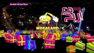 اربح مع مدينة ميجا لاند السياحية - 21 رمضان