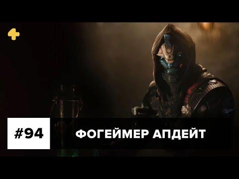 Фогеймер Апдейт: Destiny 2, Outlast 2, Secret World Legends (31.03.17). Озвучка Алексея Макаренкова