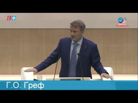 Выступление Председателя правления Сбербанка Германа Грефа на 383 м заседании Совета Федерации onlin (видео)