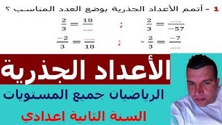 الرياضيات الثانية إعدادي - الأعداد الجذرية تقديم تمرين 11