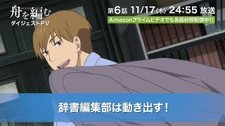 Nonton                                                          1   5                            The Great Passage    Japanese Anime Film Subtitle Indonesia Streaming Movie Download