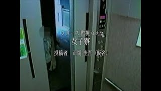 "Video Curse Video -Series of Security Camera ""an Elevator of a dormitory"" MP3, 3GP, MP4, WEBM, AVI, FLV Agustus 2019"
