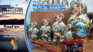 Алтайская конференция. Часть 10. 4 день: Музеи города Змеиногорск