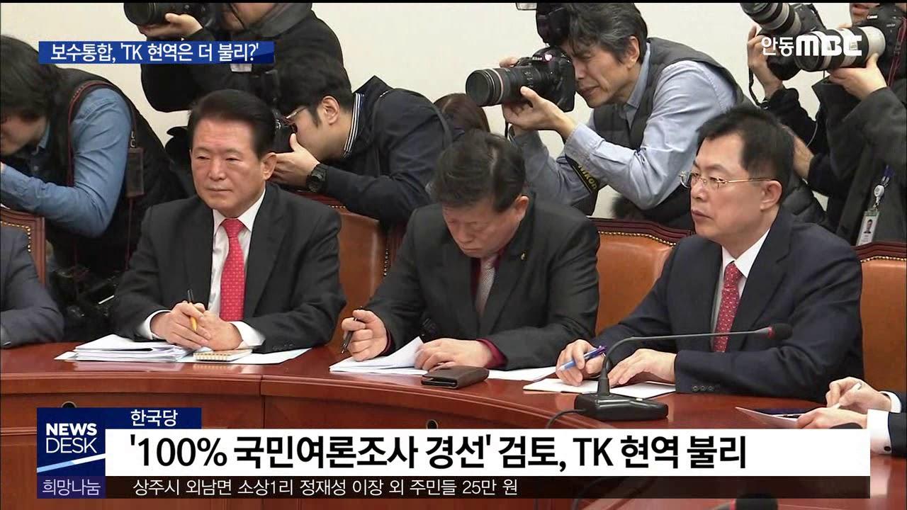 R]보수통합 TK 현역은 더 불리?..김봉교,이달희 사퇴
