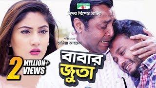 Video Babar Juta   বাবার জুতা   Allen Shuvro   Safa Kobir   Eid Ul Fitr-2018   Bangla Natok   Channeli TV MP3, 3GP, MP4, WEBM, AVI, FLV April 2019