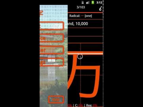 Video of Kanji LS Touch