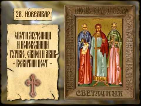 СВЕТАЧНИК 28. НОВЕМБАР