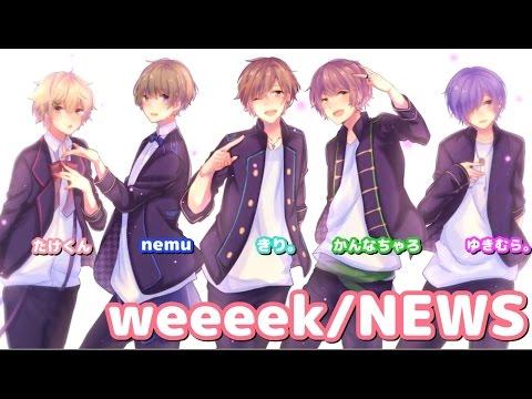 【5人で】weeeek/NEWS(cover)