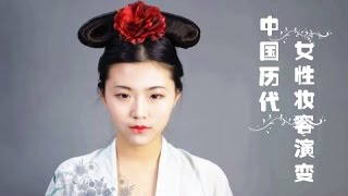 【中国历代女性妆容演变】Chinese Makeup Routines Through the Dynasties